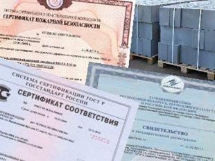 Назначение строительных сертификатов и особенности их оформления